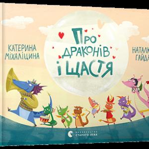 pro_drakoniv_i_shchastie_0