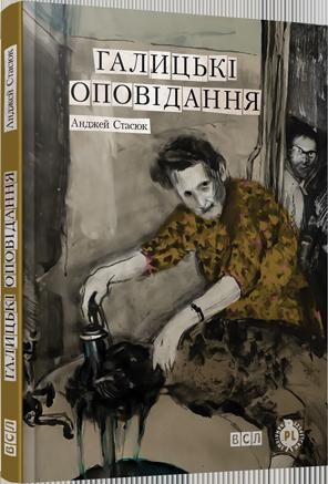 Galytsky_opovidannya