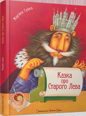 KazkaProStarogoLeva_PNG