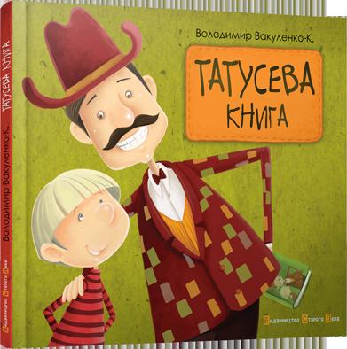 Tatuseva_knyjka