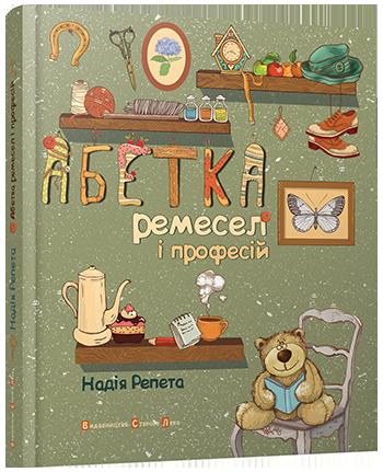 abetka-remesel-i-profesiy1