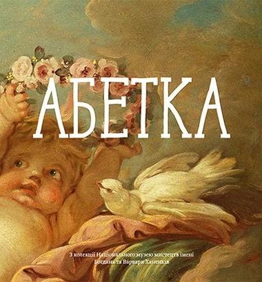 abetka-z-kolekc-naconalnogo-muzeyu-mistectv-men-bogdana-ta-varvari-hanenkv4174