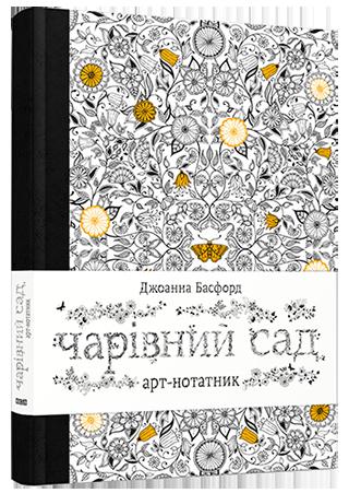 art-notatnik-charivniy-sad6337