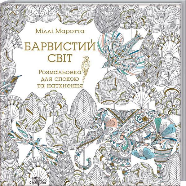 barvistiy-svit-rozmalovka-dlya-spokoyu-ta-nathnennya1