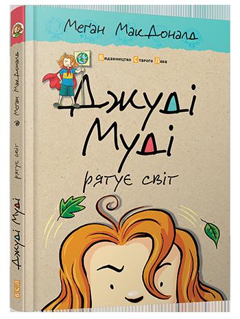 dzhudi-mudi-ryatuye-svit6343