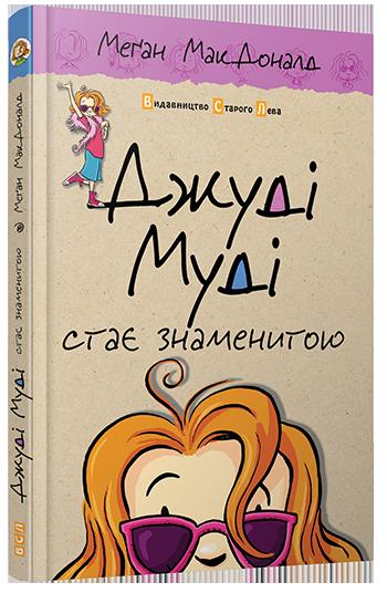 dzhudi-mudi-staye-znamenitoyu1