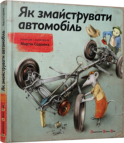 how_to_build_a_car