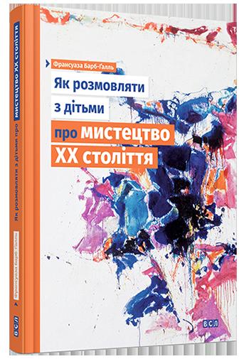 jak_rozmovliaty_z_ditmy_pro_mystectvo_20_st_0_1