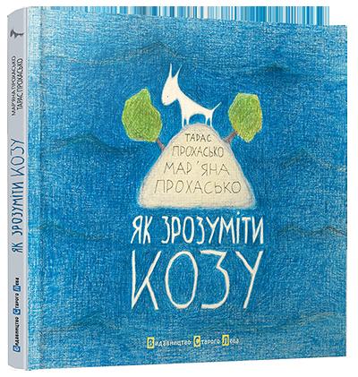 jak_zrorymitu_kozy_0