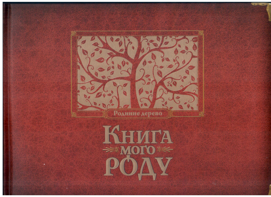 kniga-mogo-rodu-bordova1