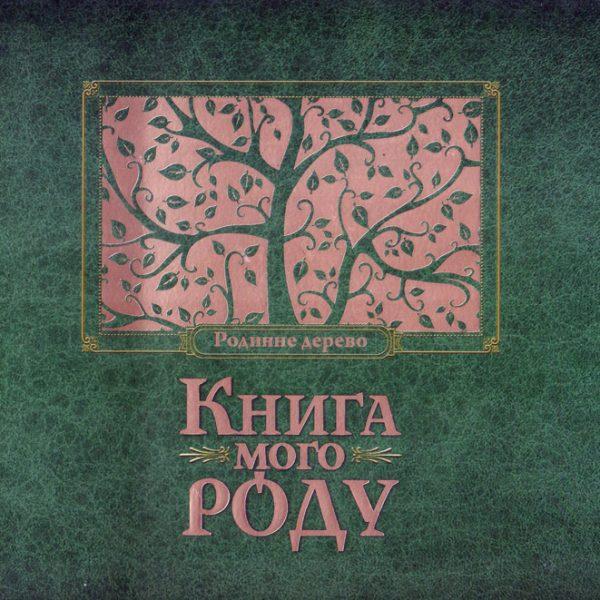 kniga-mogo-rodu-zelena1