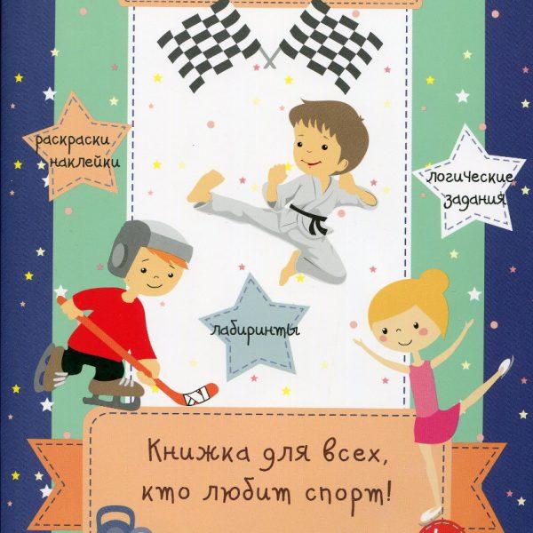 knizhka-dlya-vseh-kto-lyubit-sport6229
