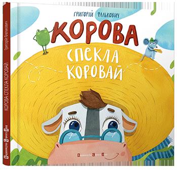 korova-spekla-korovay1