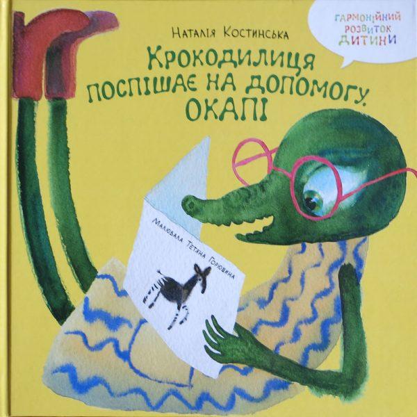 Крокодилиця поспішає на допомогу окапі