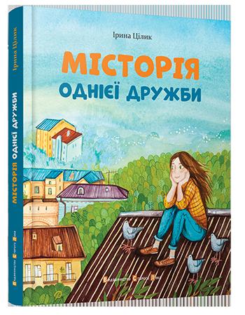 mistoriya-odniyeyi-druzhbi1