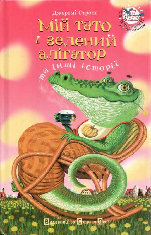 my-tato-zeleniy-algator1
