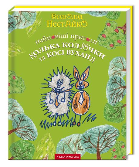 naynovishi-prigodi-yizhachka-kolka-kolyuchki-ta-zaychika-kosi-vuhanya6424