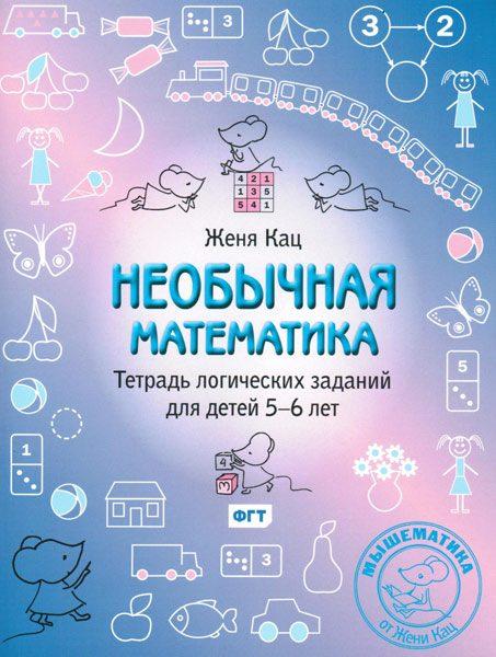 neobychnaya-matematika-tetradka-logicheskih-zadaniy-dlya-detey-56-let1