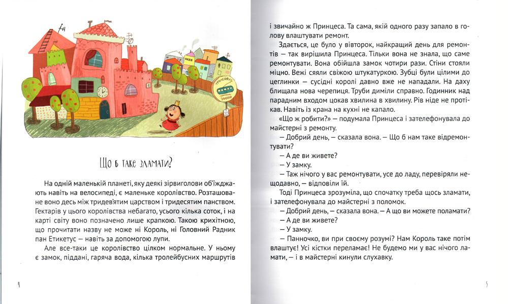 Сказка пушкина читать слова
