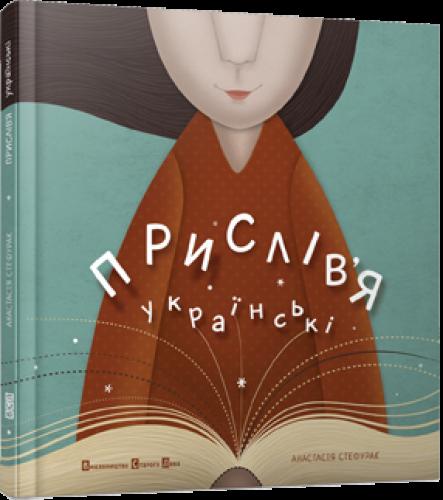 prislvya-ukransk1