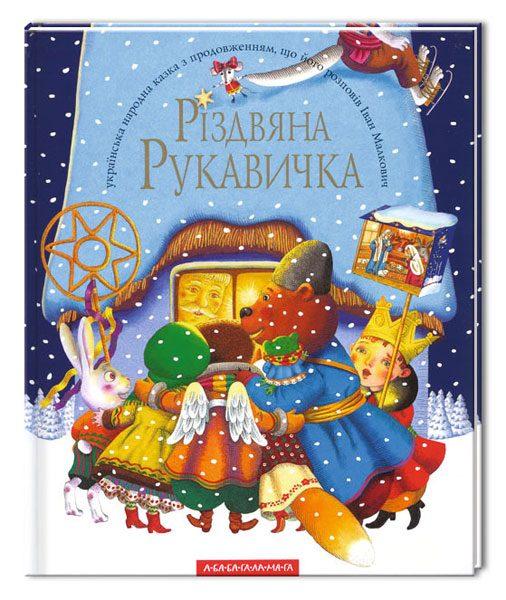 rizdvyana-rukavichka1