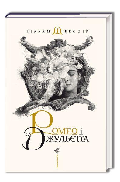 romeo-i-dzhulyetta6349
