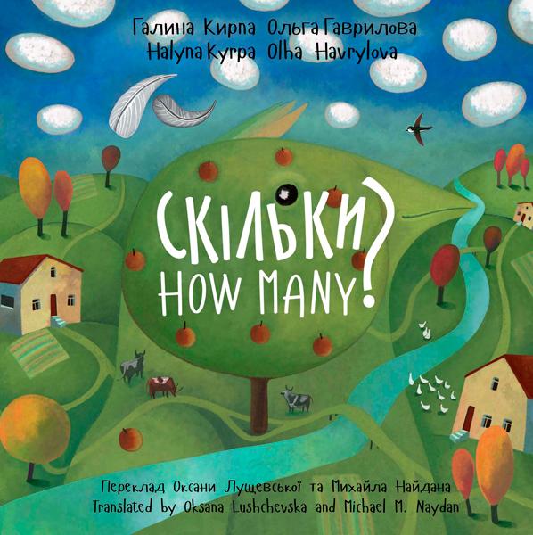 sklkihow-many1
