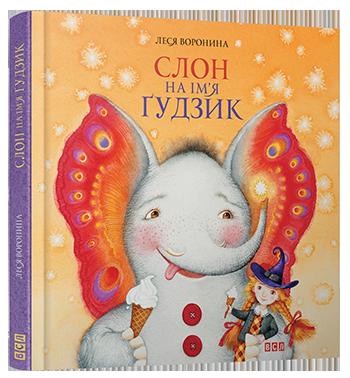 slon-na-imya-udzik6476