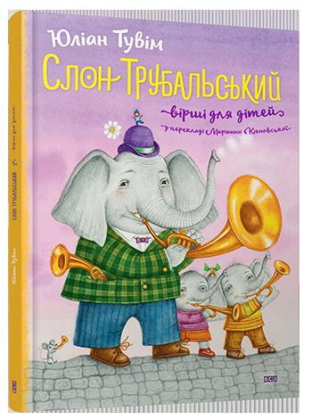 slon-trubalskiy-virshi-dlya-ditey1