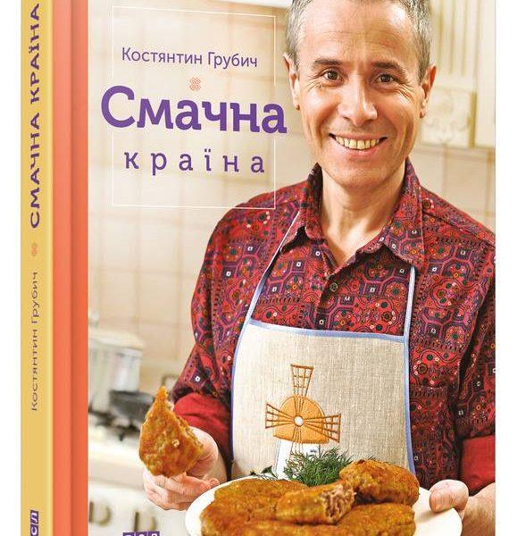 smachna-krayina1
