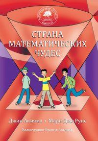 strana-matematicheskih-chudes1