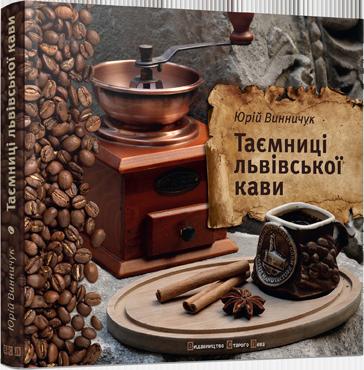 tayemnici-lvivskoyi-kavi5651