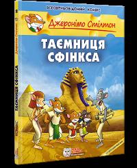 tayemnicya-sfinksa5606