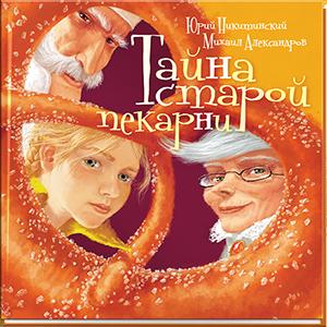 tayna-staroy-pekarni3106