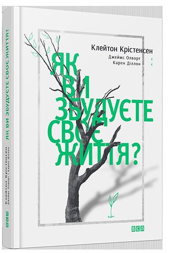 yak-vi-zbuduyete-svoye-zhittya1