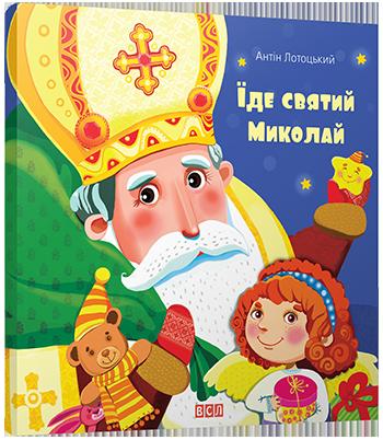 yide-svyatiy-mikolay1