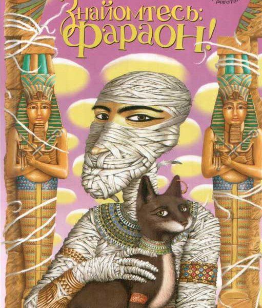 znayomtes-faraon1