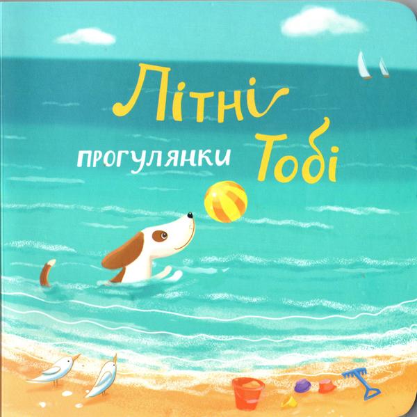 tobi_summer0