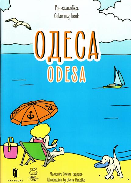 Розмальовка Одеса
