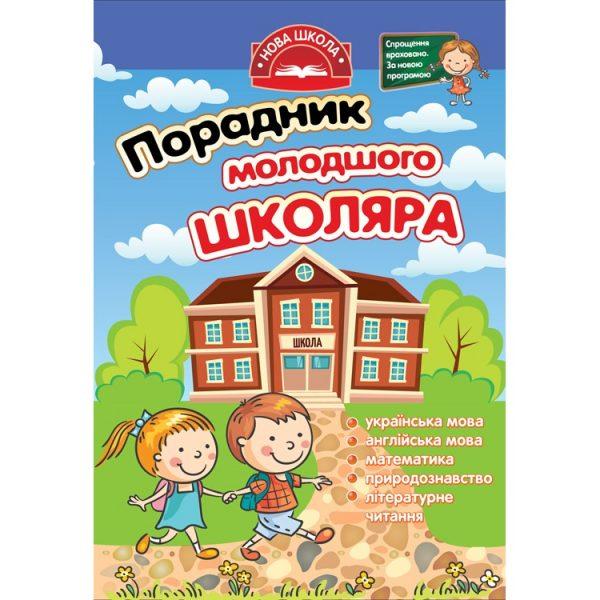 assa_poradnik_oblogka_2-1000x750