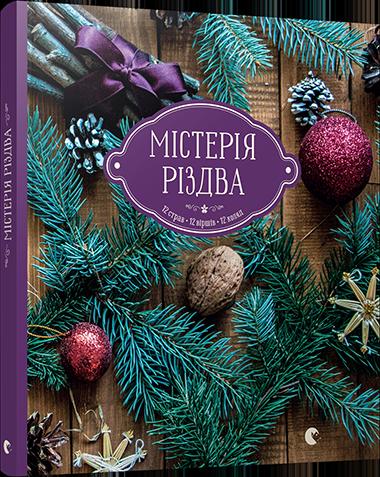 misteria_rizdva_0