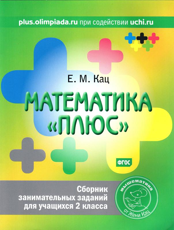math_+2st