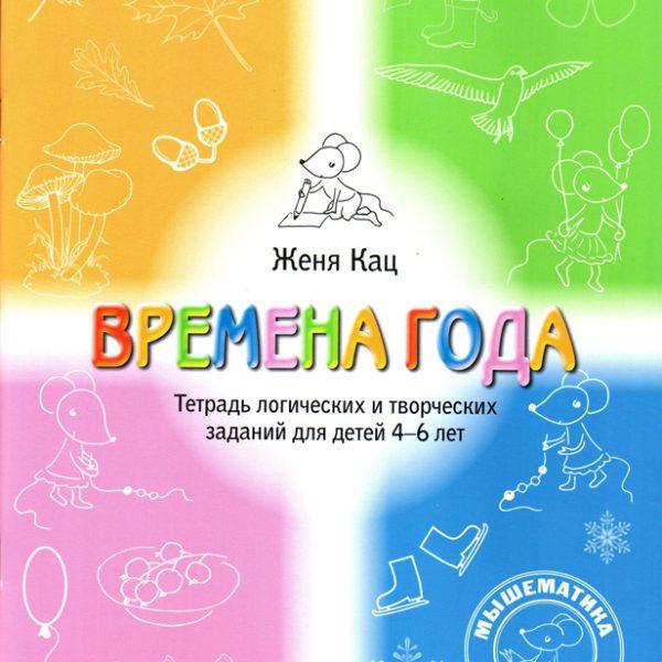 Времена года. Тетрадь логических и творческих заданий для детей 4-6 лет жени кац