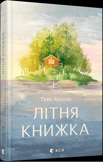 Літня книжка