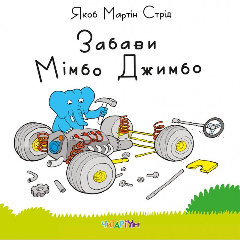 забави-мімбо-джимбо