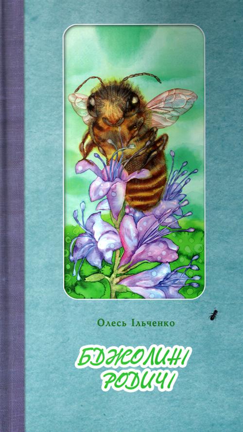 Бджолині родичі