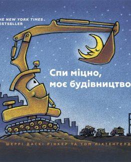 Спи міцно, моє будівництво