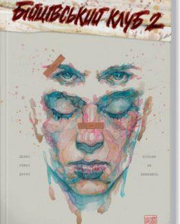 Бійцівський клуб 2: графічний роман
