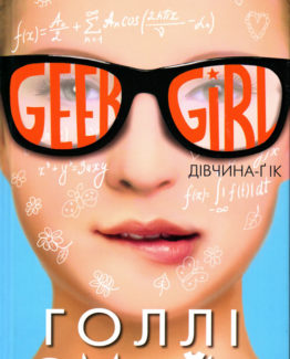 Geek girl. Дівчина-ґік