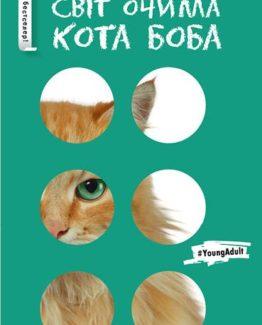 Світ очима кота Боба